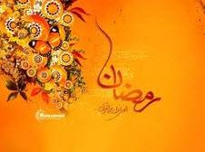 پیامک مخصوص ماه رمضان (7)