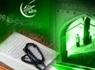 پیامک های مخصوص رمضان (9)