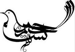 علت شروع هر سوره با بسم الله..