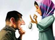 دوست دارید همسرتان ستایشتان کند؟