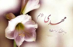هنگام رستاخیز امام قائم(ع)