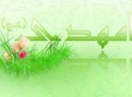 پیامک  تبریک ولادت امام زمان و نیمه شعبان (13)