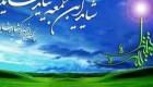 پیامک زیبای میلاد حجت خدا   (14)