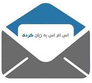 پیامک به زبان کردی + معنی
