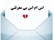 پیامک گلایه از رفقا (1)