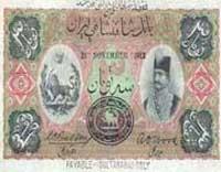 واحد پول قاجار و پهلوی چه بود؟