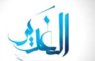 اداب و قوانین نماز عید غدیر