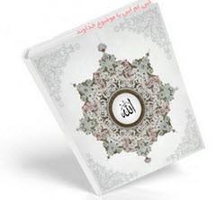 پیامک زیبای خداوند (7)