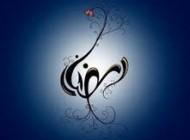 پیامک های زیبا به مناسبت ماه مبارک رمضان (13)