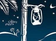 اول ماه رمضان  به چند چیز ثابت میشود