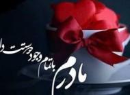 مادر ای غنچه ترین گل گلستان محبت
