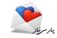 پیامک های رمانتیک جالب (132)