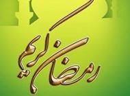 پیامک های زیبای ماه رمضان (18)
