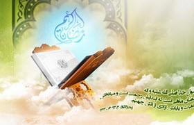 اطلاعاتی در مورد ماه رمضان 92