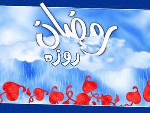 اصل اساسی نیت کردن برای ورود به ماه رمضان