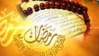 پیامک های ویژه و جدید ماه رمضان (20)