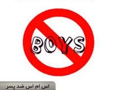 پیامک توپ ضد حال زنی به پسرا (8)