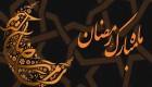 پیامک تبریک ماه مبارک رمضان (28)