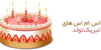 پیامک تولدت مبارک (9) + زیباترین اس ام اس های جالب تولدت مبارک