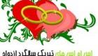 پیامک به مناسبت سالگرد ازدواج (1)