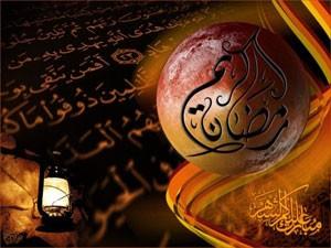 شعری زیبا در وصف ماه رمضان