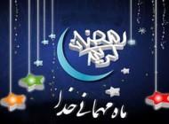 شعری به زبان آذری با موضوع رمضان