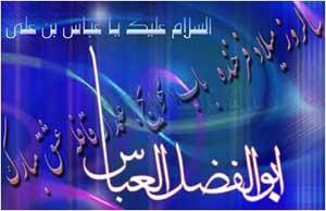 پیامک زیبای تولد حضرت ابوالفضل (2)