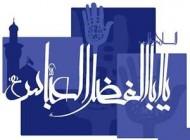 پیامک تبریک ولادت حضرت ابوالفضل (3)