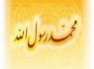 اس ام اس ویژه تبریک مبعث (6)