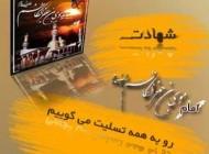 پیامک جدید به منظور شهادت امام موسی کاظم(ع)