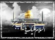 پیامک وفات حضرت زینب
