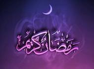 چگونه در ماه رمضان مهربان باشیم؟