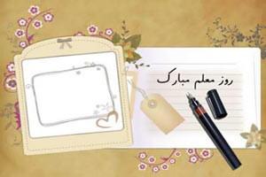 پیامک زیبای تبریک روز معلم