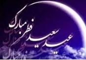دانستنی هایی در مورد عید فطر و دیدگاه امام علی (ع)