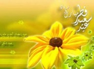 انواع عید فطر و  مسئله عید و فطرت در قرآن