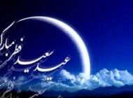 اعمال و عبادات روز عید فطر