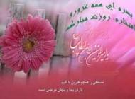 اس ام اس ولادت حضرت علی (ع) (5)
