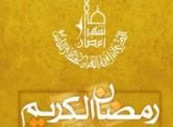 چگونگی آداب و رسوم ماه مبارك رمضان در سراسر ایران