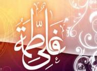پیامک زیبای ازدواج حضرت علی و فاطمه (ع)
