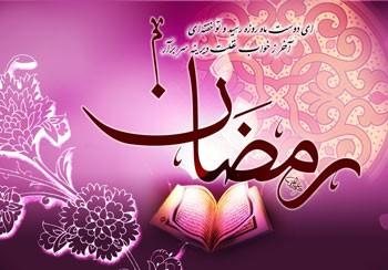 دعای روز 18 ماه مبارک رمضان