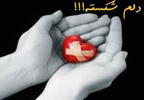 اس ام اس غمناک دل شکسته عاشق (8)