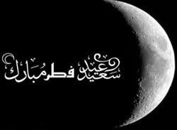 پیامک جدید عید فطر (2)