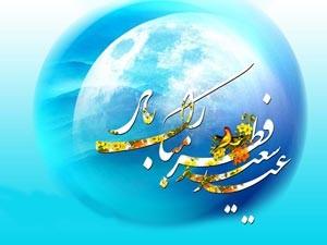 جدید ترین اس ام اس عید سعید فطر (3)