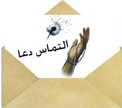 پیامک با موضوع التماس دعا