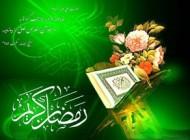 پیامک زیبای ماه رمضان (35)