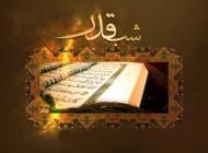 چگونگی عبادت صحیح در شب قدر