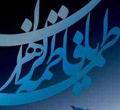 پیامک غمگین شهادت حضرت فاطمه (3)
