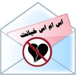 پیامک بی وفایی و خیانت (6)