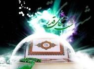 پیامک  ویژه شب قدر (6)