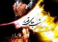 زیباترین اس ام اس شب های قدر (7)